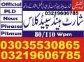 Stenographer Shorthand Advance Course in pwd Khannapul Rawalpindi islamabad mardan quetta lahore faisalabad attock chitral swabi layya kpa punjab govt job courses