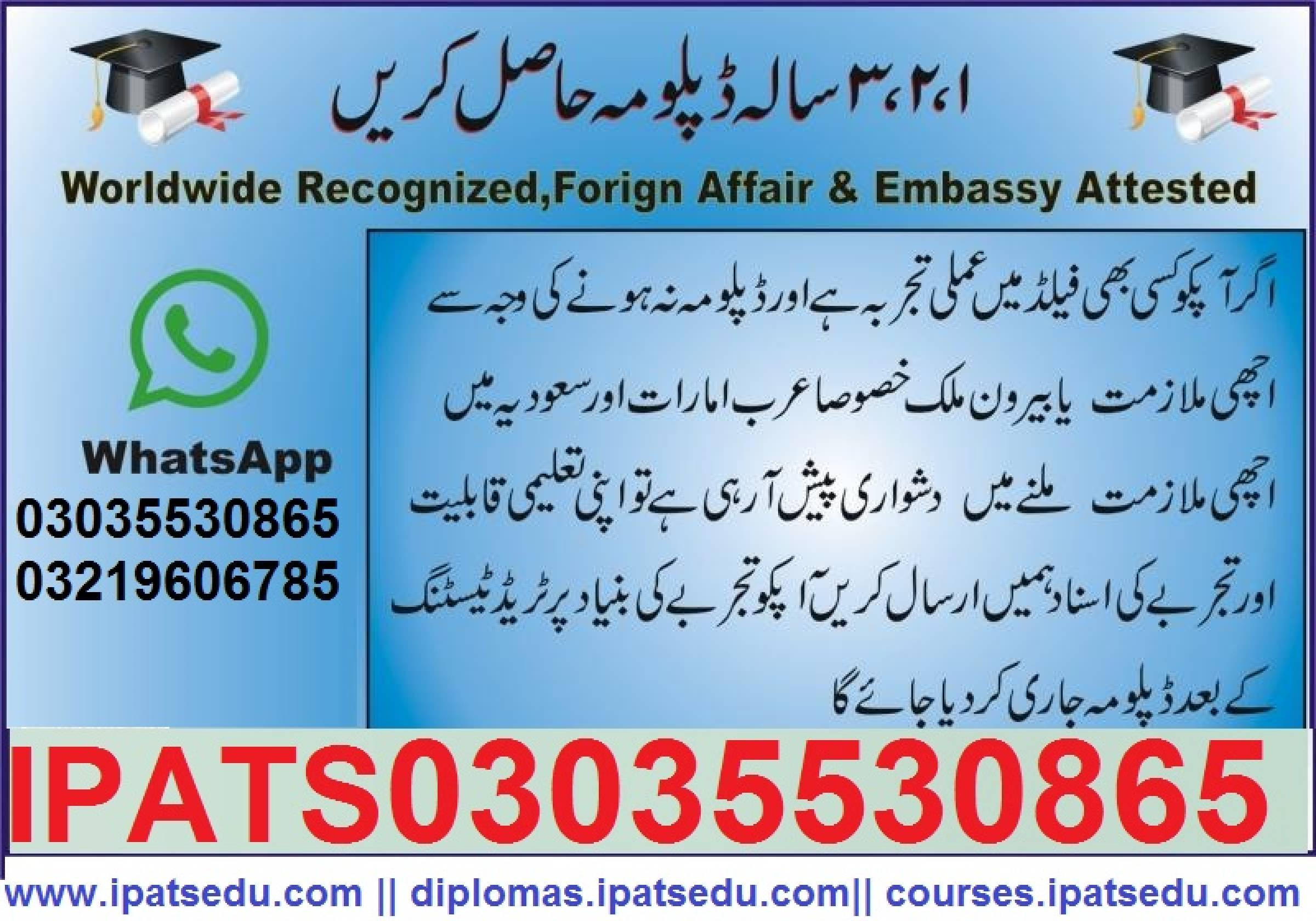 Govt. Reg diploma in 3 months for finding best jobs 1-2 year Also DAE three Years  Punjab Government approved Diploma in any trade O3O3-553O865
