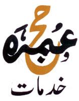 Hejaz E Moqaddus