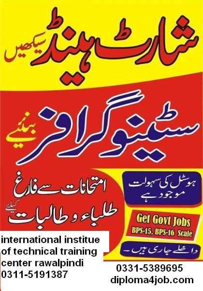 free short courses in islamabad